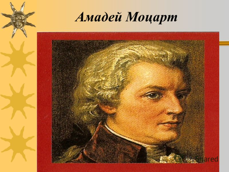 Укажите портрет на котором изображён Амадей Моцарт 1 1 2 3