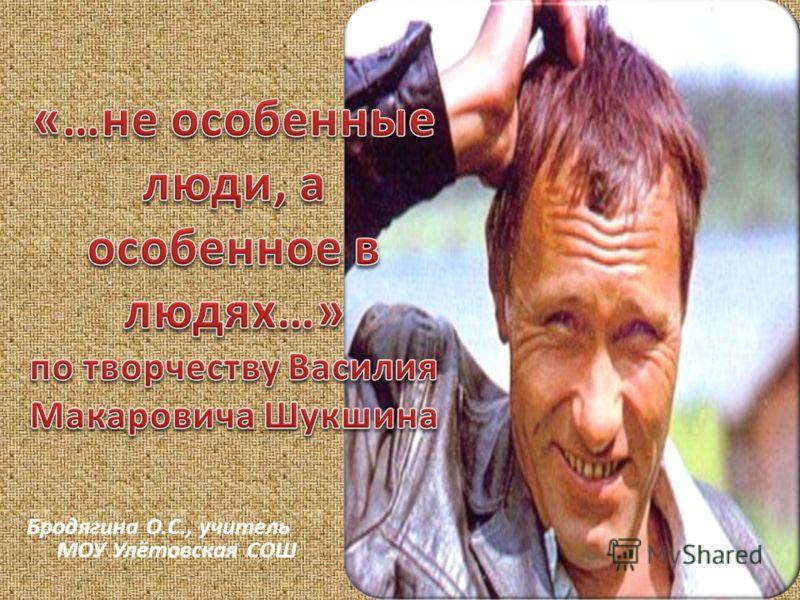 Бродягина О.С., учитель МОУ Улётовская СОШ