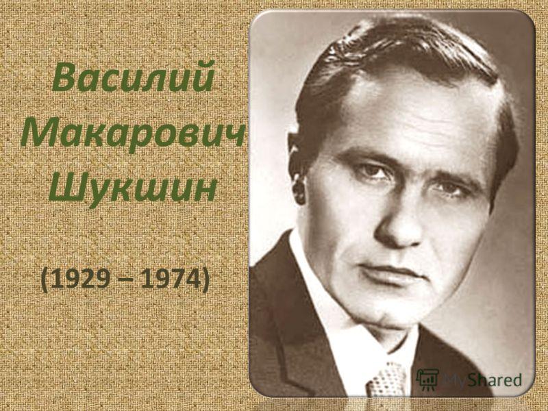Василий Макарович Шукшин (1929 – 1974)