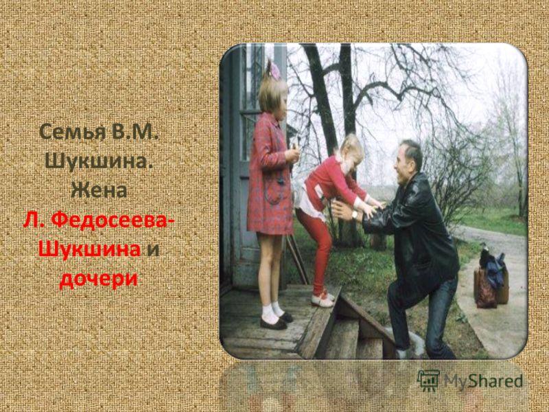 Семья В.М. Шукшина. Жена Л. Федосеева- Шукшина и дочери