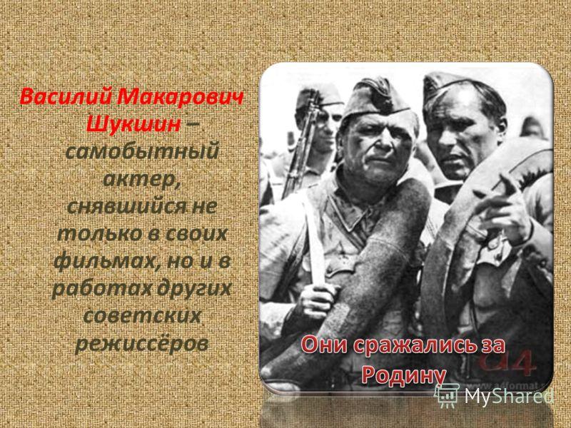 Василий Макарович Шукшин – самобытный актер, снявшийся не только в своих фильмах, но и в работах других советских режиссёров