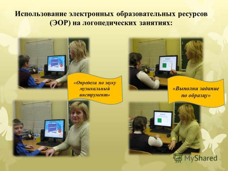 Использование электронных образовательных ресурсов (ЭОР) на логопедических занятиях: «Определи по звуку музыкальный инструмент» «Выполни задание по образцу»