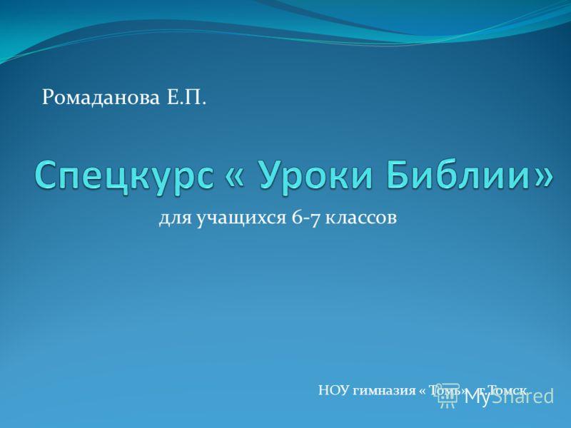 для учащихся 6-7 классов Ромаданова Е.П. НОУ гимназия « Томь» г.Томск