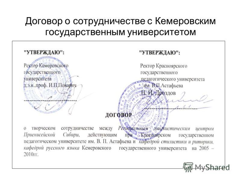 Договор о сотрудничестве с Кемеровским государственным университетом