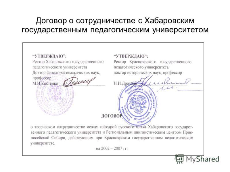 Договор о сотрудничестве с Хабаровским государственным педагогическим университетом