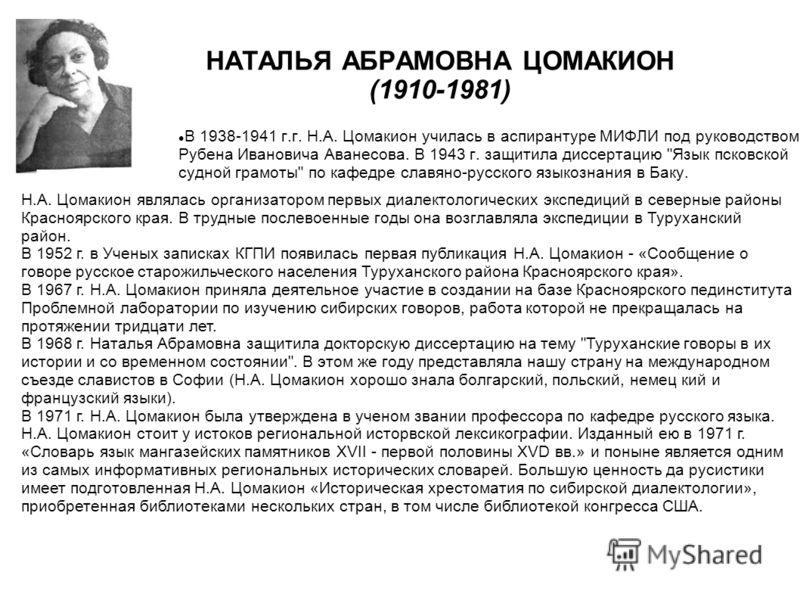 НАТАЛЬЯ АБРАМОВНА ЦОМАКИОН (1910-1981) В 1938-1941 г.г. Н.А. Цомакион училась в аспирантуре МИФЛИ под руководством Рубена Ивановича Аванесова. В 1943 г. защитила диссертацию
