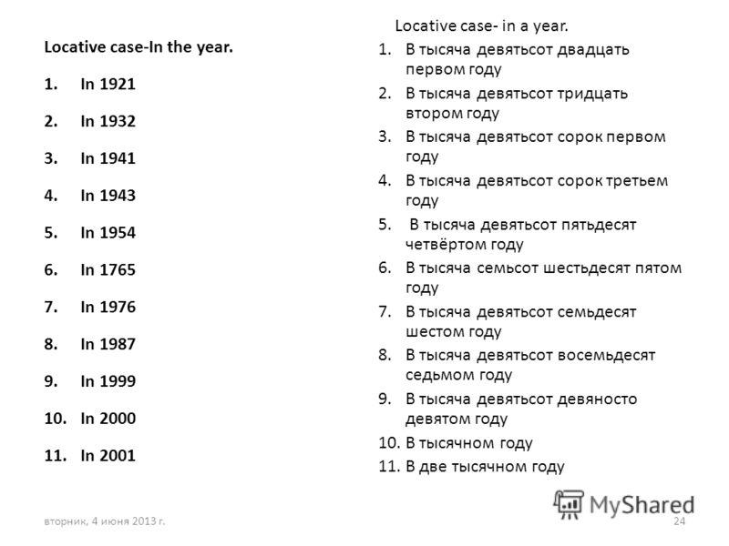 Locative case-In the year. 1.In 1921 2.In 1932 3.In 1941 4.In 1943 5.In 1954 6.In 1765 7.In 1976 8.In 1987 9.In 1999 10.In 2000 11.In 2001 Locative case- in a year. 1.В тысяча девятьсот двадцать первом году 2.В тысяча девятьсот тридцать втором году 3