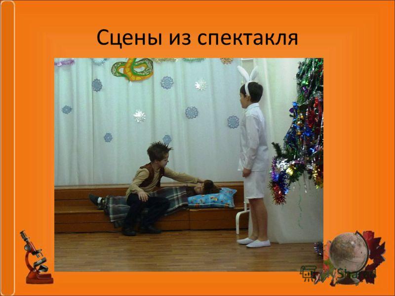 Сцены из спектакля