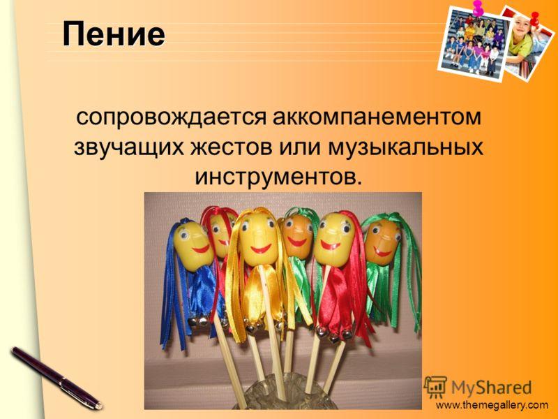 www.themegallery.com Пение сопровождается аккомпанементом звучащих жестов или музыкальных инструментов.