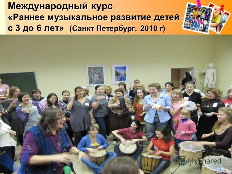 www.themegallery.com Международный курс «Раннее музыкальное развитие детей с 3 до 6 лет» (Санкт Петербург, 2010 г)