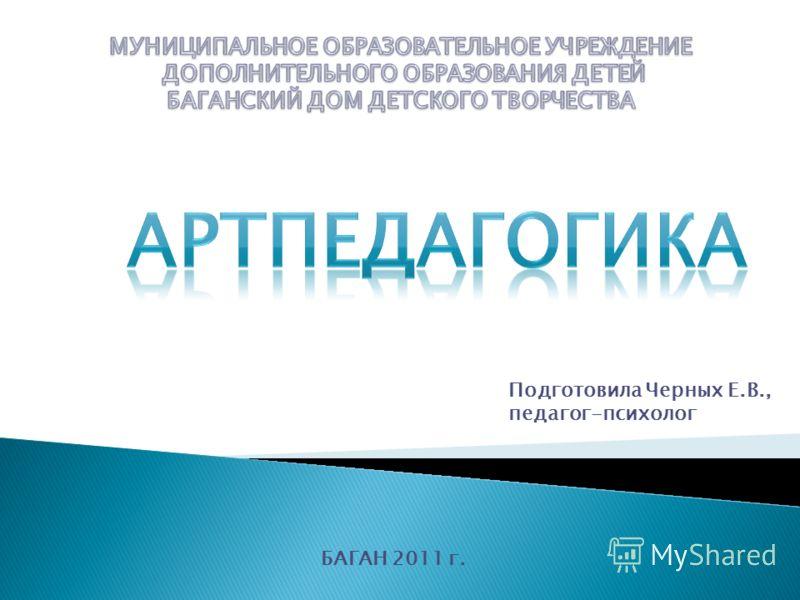 Подготовила Черных Е.В., педагог-психолог БАГАН 2011 г.