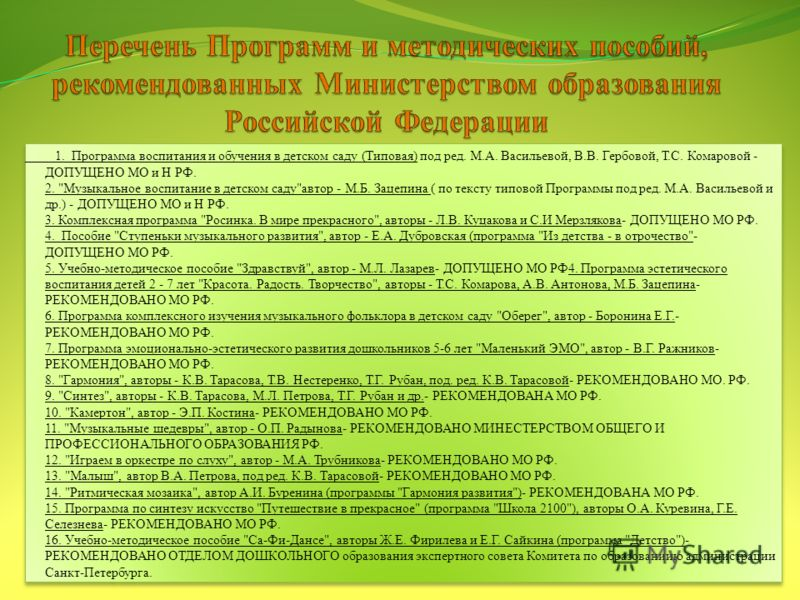 М.а.васильева программа воспитания и обучения в детском саду скачать