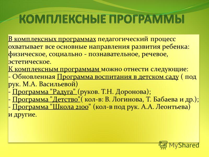 Программа для сада васильева