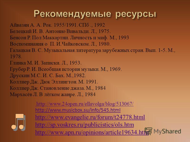 http://www.24open.ru/ellavolga/blog/513067/ http://www.musicbox.su/info/545.html http://www.evangelie.ru/forum/t24778.html http://sp.voskres.ru/publicistics/ols.htm http://www.apn.ru/opinions/article19634.htm Айвазян А. А. Рок. 1955/1991. СПб., 1992
