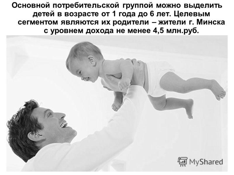 Основной потребительской группой можно выделить детей в возрасте от 1 года до 6 лет. Целевым сегментом являются их родители – жители г. Минска с уровнем дохода не менее 4,5 млн.руб.