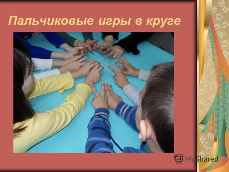 Пальчиковые игры в круге