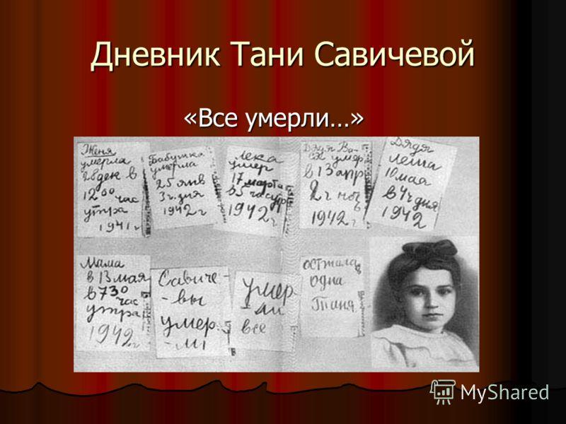Дневник Тани Савичевой «Все умерли…» «Все умерли…»
