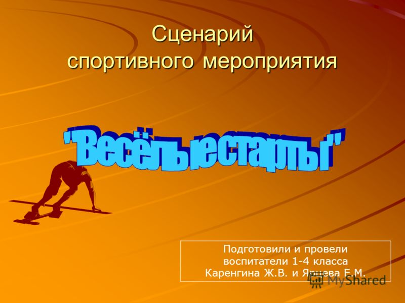 Сценарий спортивного мероприятия Подготовили и провели воспитатели 1-4 класса Каренгина Ж.В. и Ярцева Е.М.