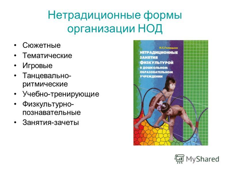 Нетрадиционные формы организации НОД Сюжетные Тематические Игровые Танцевально- ритмические Учебно-тренирующие Физкультурно- познавательные Занятия-зачеты