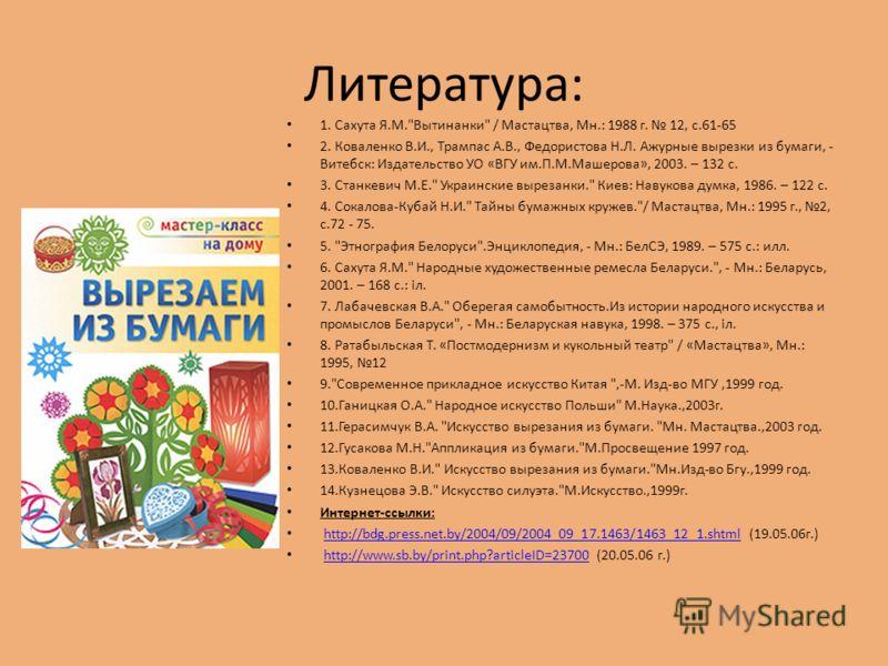 Литература: 1. Сахута Я.М.