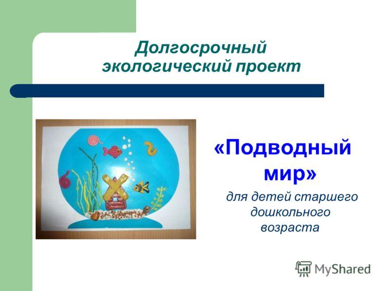 Долгосрочный экологический проект «Подводный мир» для детей старшего дошкольного возраста