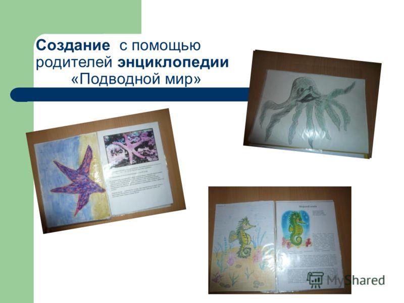 Создание с помощью родителей энциклопедии «Подводной мир»