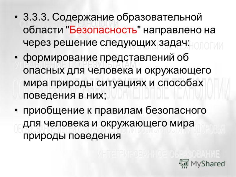 3.3.3. Содержание образовательной области