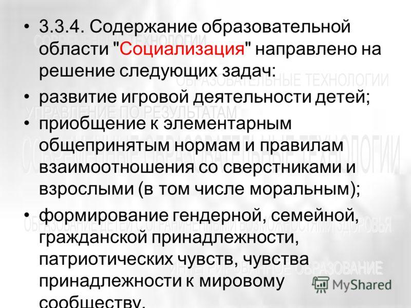 3.3.4. Содержание образовательной области