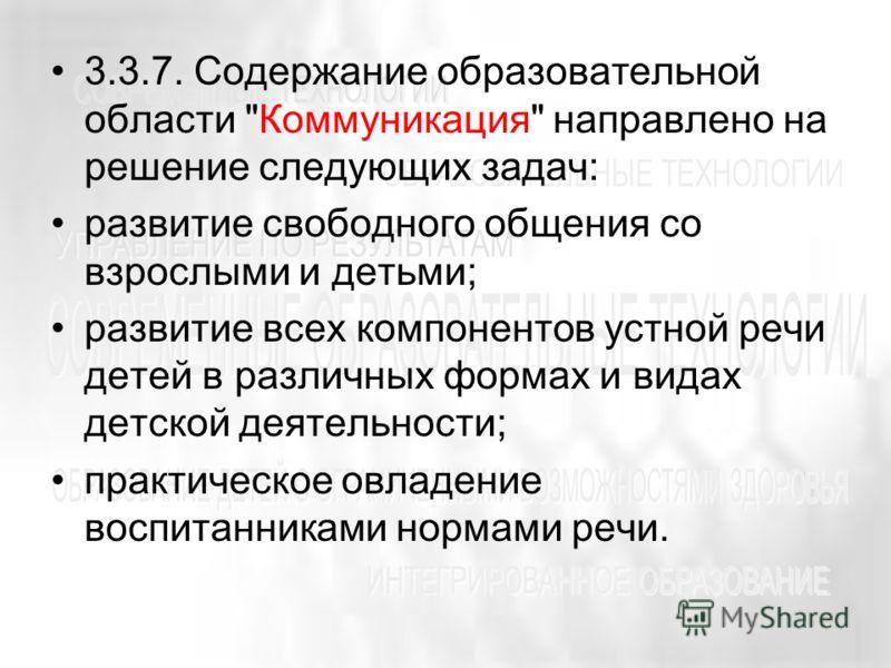 3.3.7. Содержание образовательной области