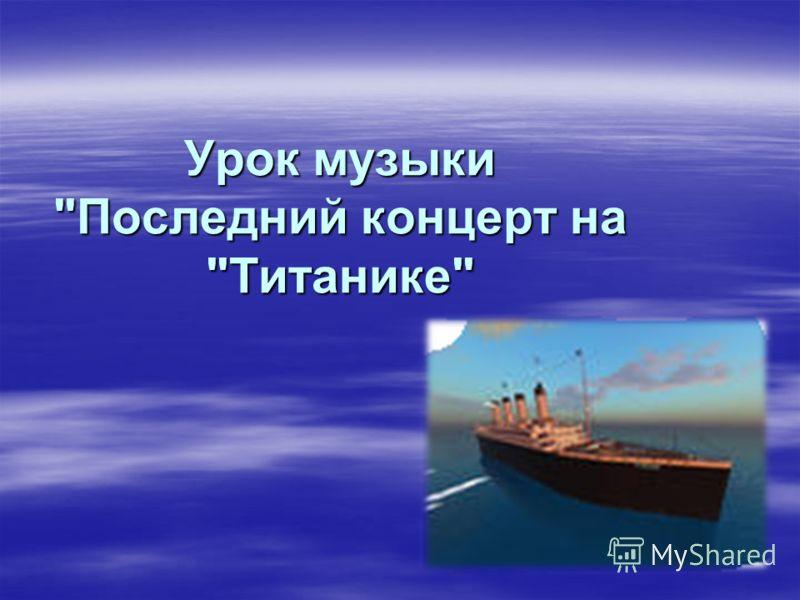 Урок музыки Последний концерт на Титанике