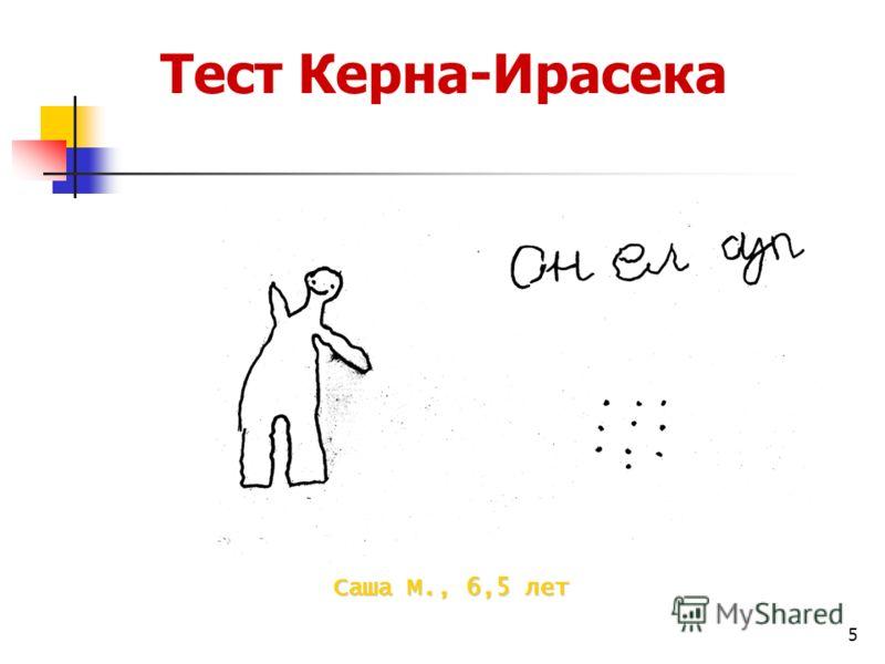 5 Саша М., 6,5 лет Тест Керна-Ирасека
