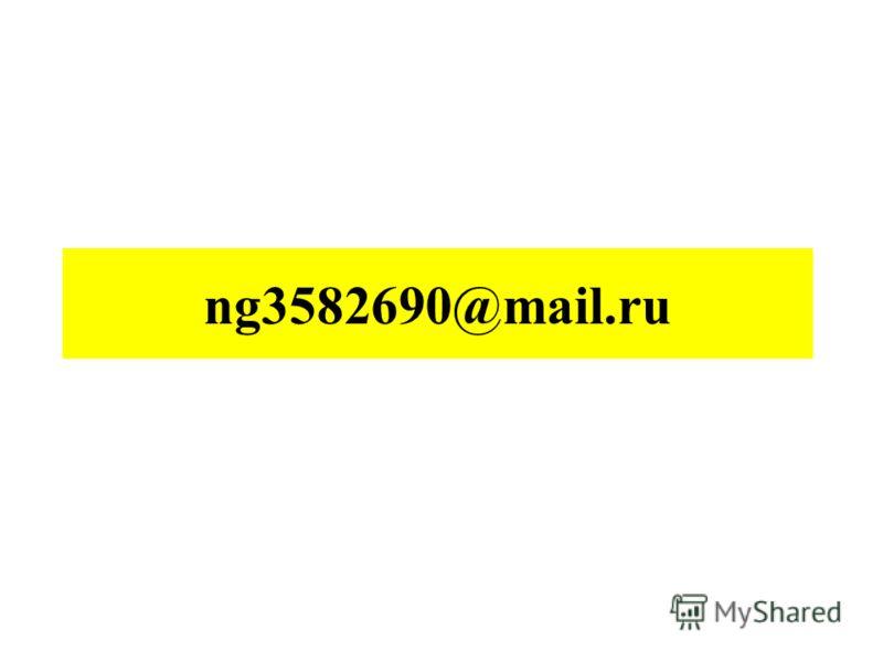 ng3582690@mail.ru