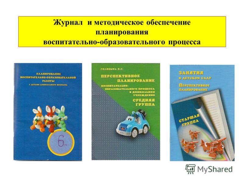 Журнал и методическое обеспечение планирования воспитательно-образовательного процесса