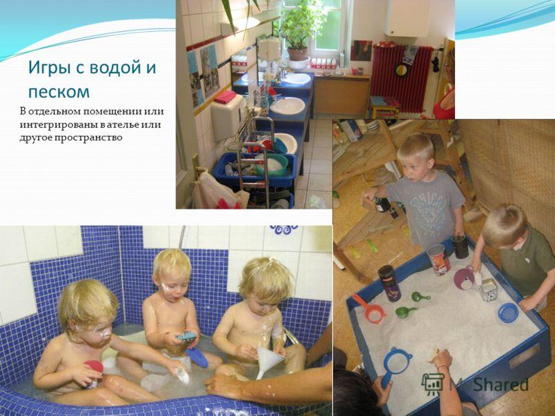 Игры с водой и песком В отдельном помещении или интегрированы в ателье или другое пространство