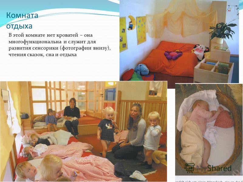 Комната отдыха В этой комнате нет кроватей – она многофункциональна и служит для развития сенсорики (фотографии внизу), чтения сказок, сна и отдыха