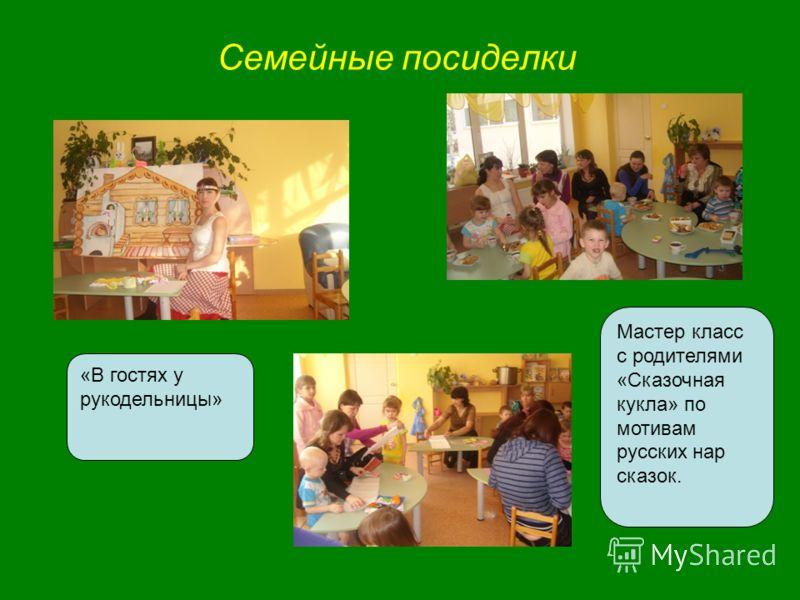Семейные посиделки Мастер класс с родителями «Сказочная кукла» по мотивам русских нар сказок. «В гостях у рукодельницы»