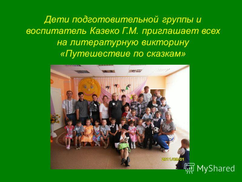 Дети подготовительной группы и воспитатель Казеко Г.М. приглашает всех на литературную викторину «Путешествие по сказкам»