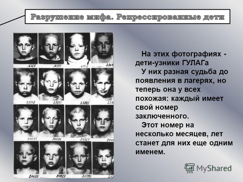 На этих фотографиях - дети-узники ГУЛАГа У них разная судьба до появления в лагерях, но теперь она у всех похожая: каждый имеет свой номер заключенного. Этот номер на несколько месяцев, лет станет для них еще одним именем.