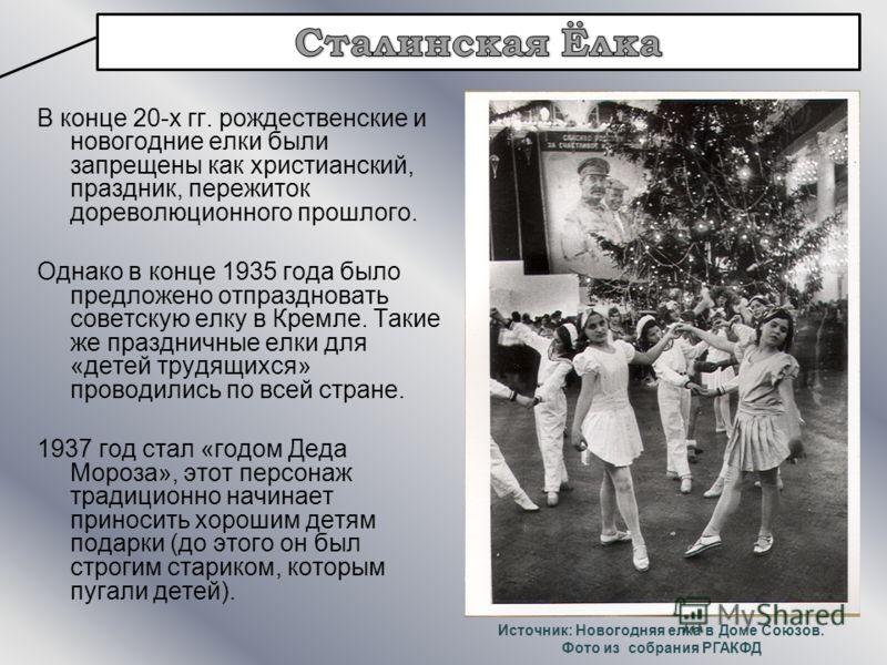 В конце 20-х гг. рождественские и новогодние елки были запрещены как христианский, праздник, пережиток дореволюционного прошлого. Однако в конце 1935 года было предложено отпраздновать советскую елку в Кремле. Такие же праздничные елки для «детей тру