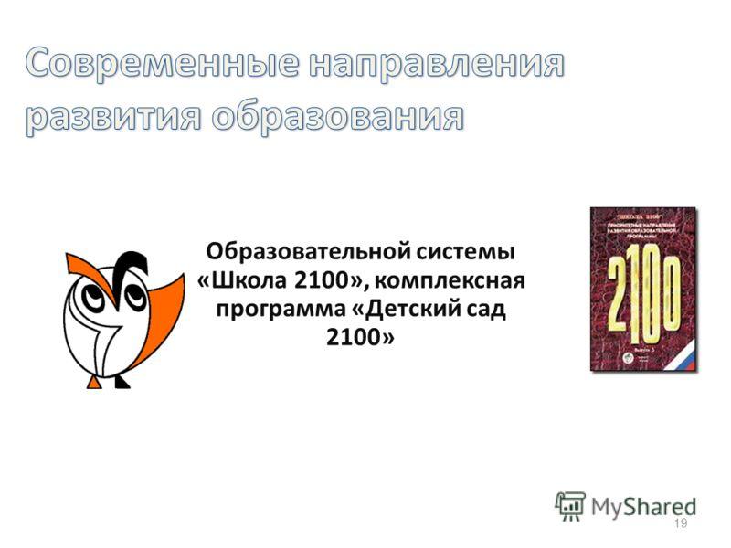 Образовательной системы «Школа 2100», комплексная программа «Детский сад 2100» 19