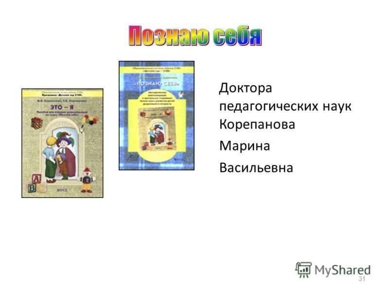 Доктора педагогических наук Корепанова Марина Васильевна 31