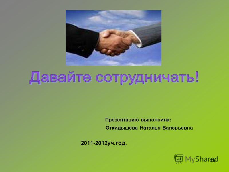 фото Презентацию выполнила: Откидышева Наталья Валерьевна 2011-2012уч.год. 36