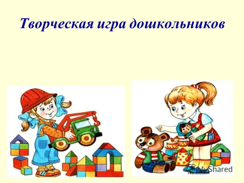 Творческая игра дошкольников