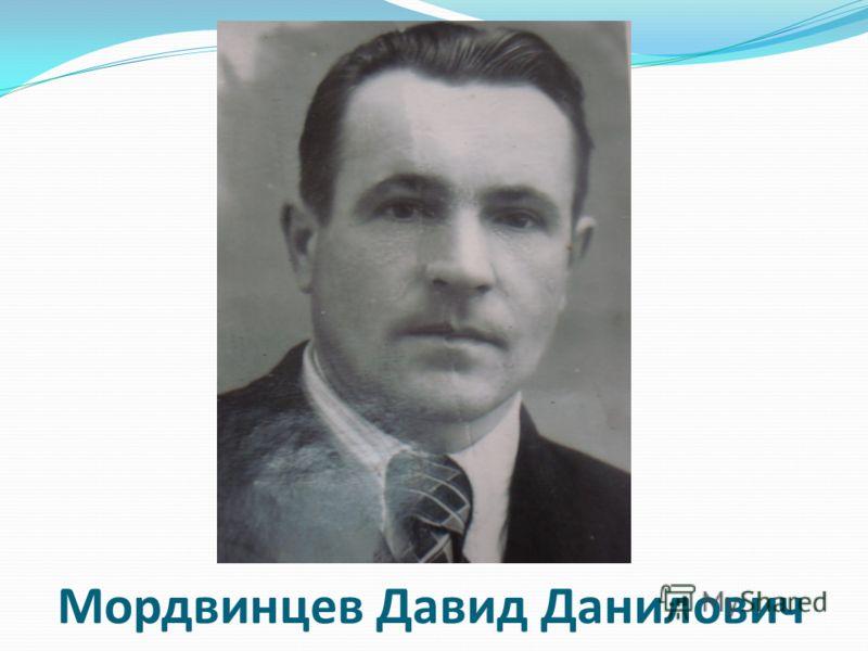 Мордвинцев Давид Данилович
