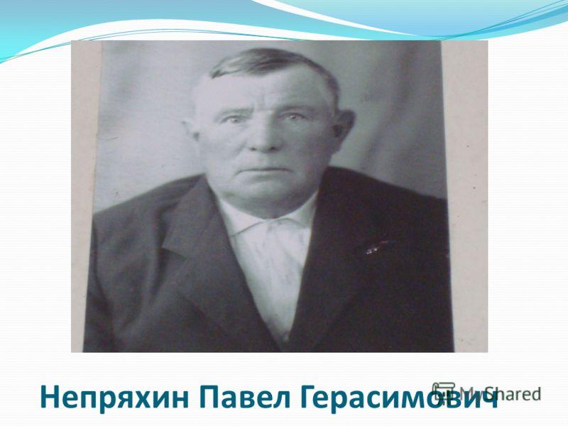 Непряхин Павел Герасимович
