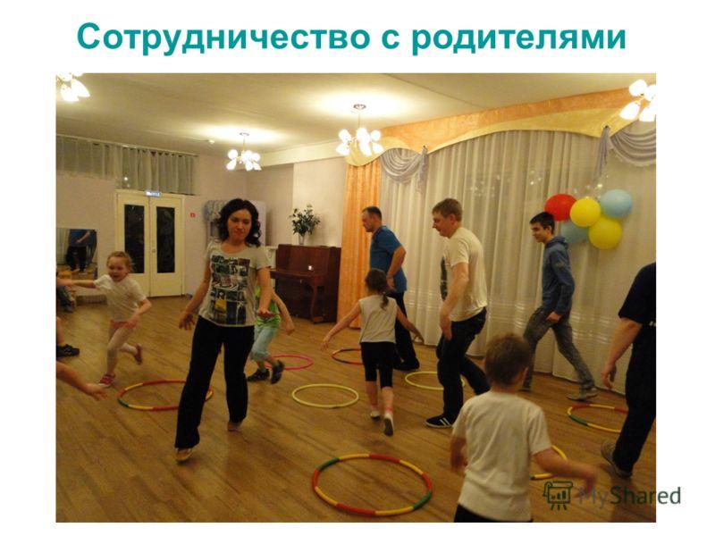 Сотрудничество с родителями