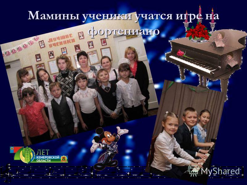 Мамины ученики учатся игре на фортепиано
