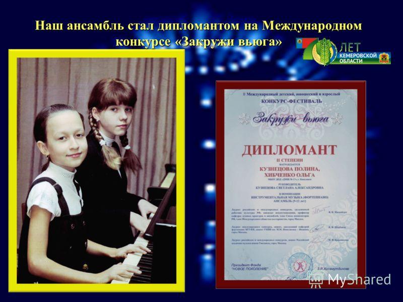 Наш ансамбль стал дипломантом на Международном конкурсе «Закружи вьюга»