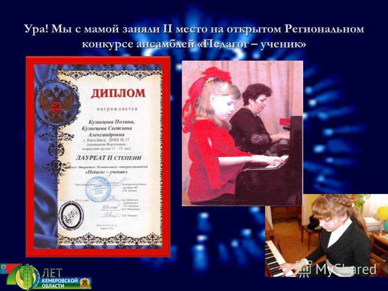 Ура! Мы с мамой заняли II место на открытом Региональном конкурсе ансамблей «Педагог – ученик»