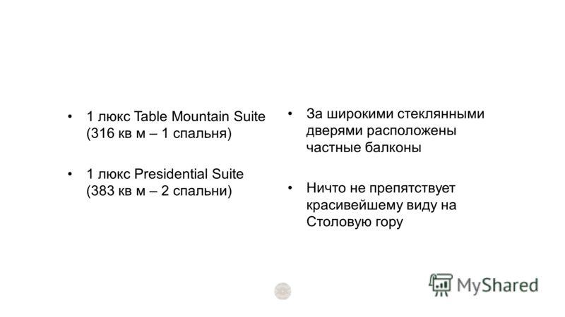 1 люкс Table Mountain Suite (316 кв м – 1 спальня) 1 люкс Presidential Suite (383 кв м – 2 спальни) За широкими стеклянными дверями расположены частные балконы Ничто не препятствует красивейшему виду на Столовую гору